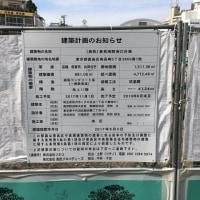 東長崎駅南口計画、いよいよ着工