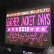 2018/2/11(日)革ジャンDAY @ 新宿LOFT