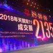中国インターネット通販の一大販促イベント「双十一(独身の日)」
