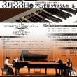 アミュゼ柏主催事業「ピアノききくらべコンサートVol.2」