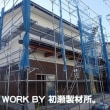 福島県復興公営住宅(いわき市勿来) ~木工事完了~