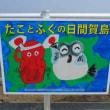 6月9日 愛知日間賀島観光・・・多幸の島へ