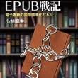 EPUB戦記 電子書籍の国際標準化バトル