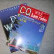 今日、セブンイレブンに注文してあったCQ誌2月号を買ってきた。