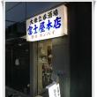 富士屋本店