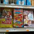 ロシア系スーパー