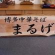 ウッドアーティスト 看板製作・店舗看板・木彫り彫刻・デザインレリーフ・中華そば 福岡市 早良区