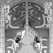 第272話 超人ハンターの使命!!の巻
