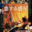 映画 Film134 『恋する惑星』