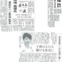 ●離婚後も『共同親権』検討 政府・面会促し健全育成 読売新聞