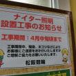 松阪で6月、7月にミッドナイト競輪開催