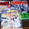 聖おにいさん4巻、ヒメノアール4巻(古谷実)、デトロイトメタルシティ8巻を衝動買い!@櫻島三