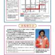 平野歩夢選手出場報告会のお知らせ!!