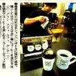 コーヒーショップって随分と激変してるんですね・・・知らなかったぁ~(◎_◎;)