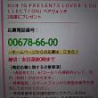 12/15・・・ひるおびプレゼント(本日深夜0時まで)