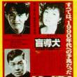 拓哉History 舞台 (1989年盲導犬)