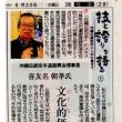 沖縄伝統空手のユネスコ無形文化遺産登録推進を!の運動があるのですね!県指定無形文化財保持者が少ないのですね!