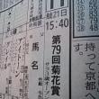 菊花賞のサイン馬券は、広島カープ