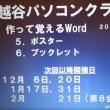 越谷PC-'18.11.15
