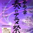 「奏のアニメ祭り 第参章」まであと7日!!