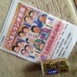 ABS秋田放送ラジオ「らんまんラジオ寄席」公開収録