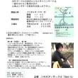 第7回OpenG コンサート開催のお知らせ