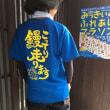 みっきぃマラソンだじゃれTシャツネタ大募集!(助けて〜!!!)