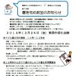 関東ネット知る見るカフェ×東深井こども主催 子ども書き初め教室のお知らせ