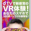 高性能・無料なiPhone VRアプリおすすめランキング| 本格的にバーチャルリアリティゲーム/動画体験