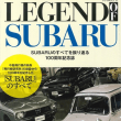 読書の秋 LEGEND OF SUBARU