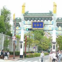 中華街散策(あとがき)
