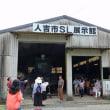 矢岳駅(その2)