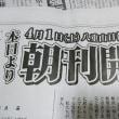 「八重山日報」編集長がHSUで講演 「なぜ私たちは沖縄本島に進出したのか」(前編) ザ・リバティWeb