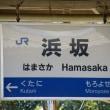 浜坂(兵庫県)はまさか