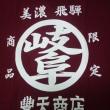 岐阜Tシャツ