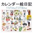 カレンダー絵日記 いざわ直子 11/1-11/15