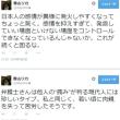 香山リカのツイッター乗っ取り事件