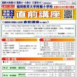 福岡教育大学附属小入試対策「直前講座」のお知らせ(今週末からです)