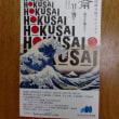 葛飾北斎展 -富士を越えてー