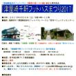 〈催事〉0520:「宮地嶽神社」秋季大祭開幕