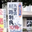 講演会「大警視 川路利良 日本の警察を創った男」
