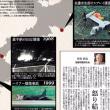 【沖縄戦後新聞】第1号~第9号(1967.2.24)「教員・市民ら2.5万人、立法院包囲。教公2法廃案」