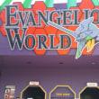 富士急ハイランド EVANGELION:WORLD