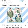 네이버TV Showbiz Korea