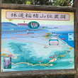里山歩き〜稲積山〜