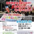 4・22外登法・入管法と民族差別を撃つ全国研究交流の集い