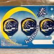 コミックマーケット93当落速報のお知らせ