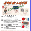 JPS横浜郵趣会切手展