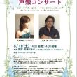 ソプラノ&テノール 声楽コンサート