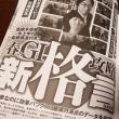 増刊「競馬ラボ馬券新格言100」明日4月2日(月)発売!